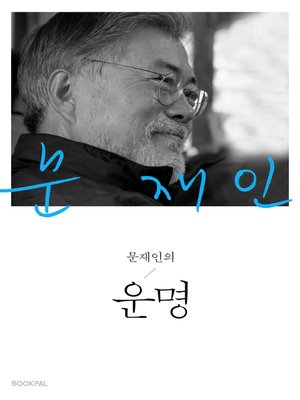 cover image of /문재인의 운명 (Fate, Destiny, and Moon Jae-in)