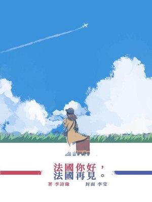 cover image of 法國你好法國再見