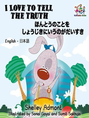 cover image of I Love to Tell the Truth (English Japanese Book for Kids)