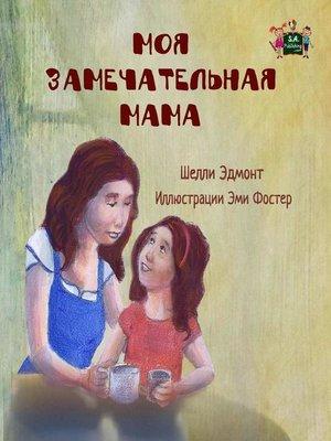 cover image of Моя замечательная мама  (Russian Children's book)