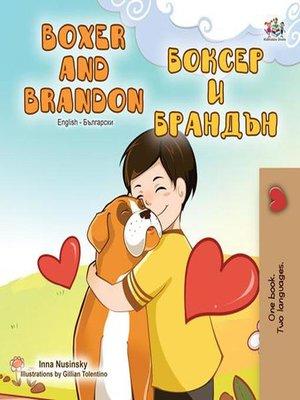 cover image of Boxer and Brandon Боксер и Брандън