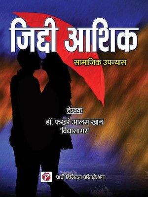 cover image of Ziddi Ashiq