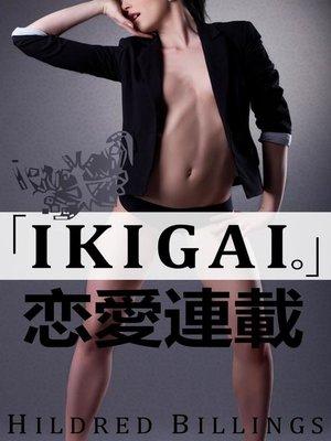 "cover image of ""Ikigai."" (Lesbian Erotic Romance)"