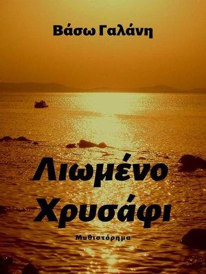 cover image of Λιωμένο Χρυσάφι