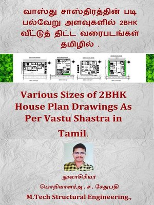 cover image of வாஸ்து சாஸ்திரத்தின் படி பல்வேறு அளவுகளில் 2BHK வீட்டுத் திட்ட வரைபடங்கள் தமிழில் . (Various Sizes of 2BHK House Plan Drawings As Per Vastu Shastra in Tamil.)