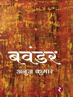 cover image of Bawandar