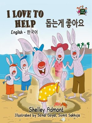 cover image of I Love to Help (English Korean Bilingual Book)