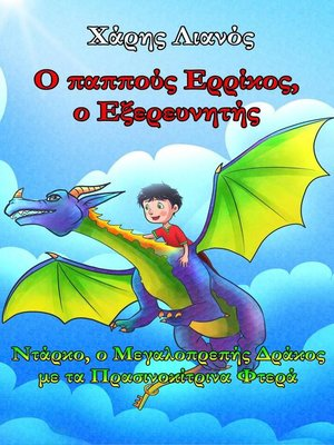 cover image of Ο παππούς Ερρίκος, ο Εξερευνητής