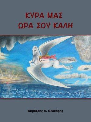 cover image of Κυρά μας Ωρα σου Καλή