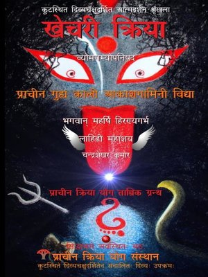 cover image of खेचरी क्रिया