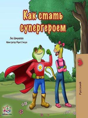 cover image of Как стать супергероем