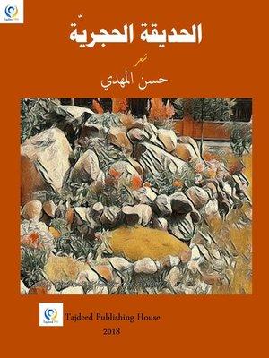 cover image of الحديقة الحجريّة
