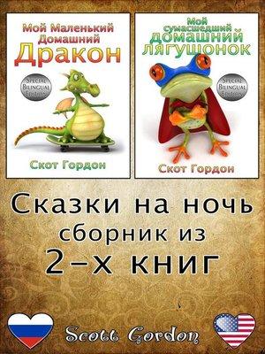 cover image of Сказки на ночь--сборник из 2-x книг