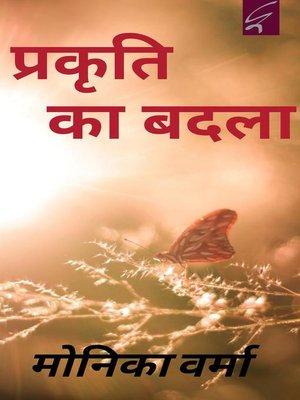 cover image of प्रकृति का बदला