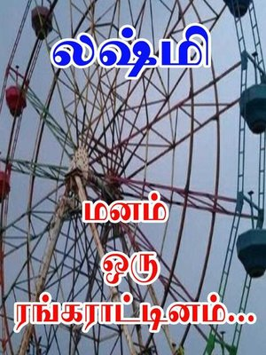 cover image of மனம் ஒரு ரங்கராட்டினம்