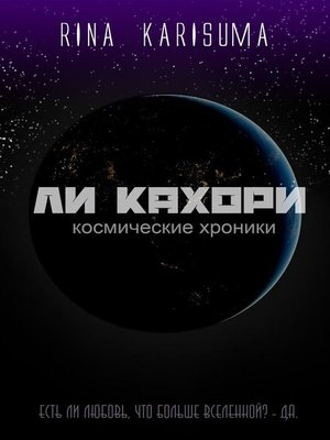 cover image of Ли Кахори