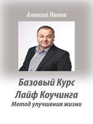 cover image of Базовый курс Лайф коучинга