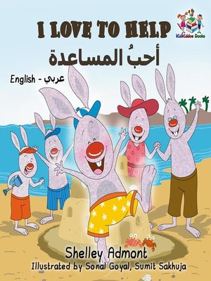 cover image of I Love to Help (English Arabic Kids Book)