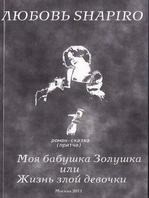 cover image of «Моя бабушка – Золушка» или «Жизнь злой девочки»