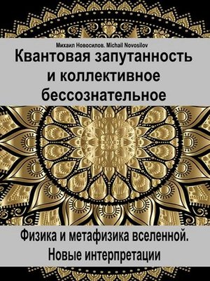 cover image of Квантовая запутанность и коллективное бессознательное. Физика и метафизика вселенной. Новые интерпретации.