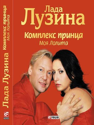 cover image of Комплекс принца. Моя Лолита