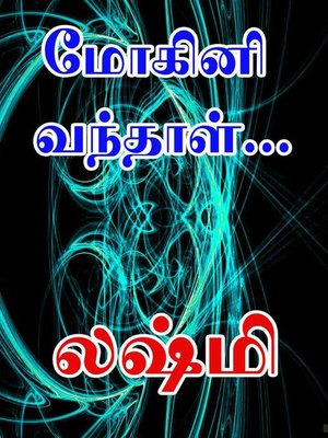 cover image of மோகினி வந்தாள்...