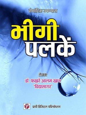 cover image of Bheegi Palkein