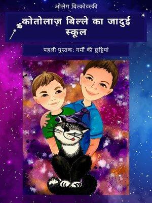 cover image of कोतोलाज़ बिल्ले का जादुई स्कूल पहली पुस्तक
