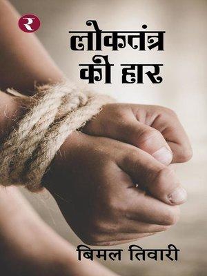 cover image of Loktantra Ki Haar