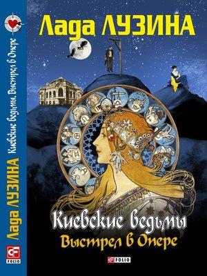 cover image of Выстрел в опере