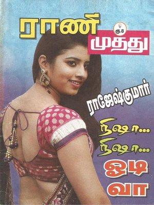 cover image of Nisha nisha odi va