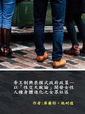 cover image of 帝王制興衰模式政府政策—以「性交天敵論」開發女性人種身體進化之女眾社區