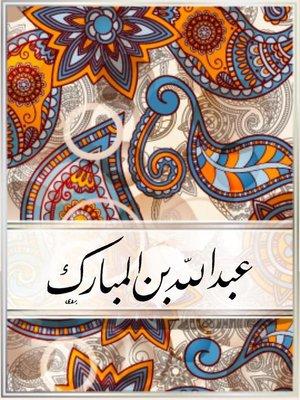 cover image of عبد الله بن المبارك