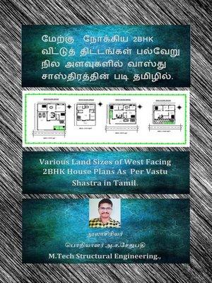 cover image of மேற்கு நோக்கிய 2BHK வீட்டுத் திட்டங்கள் பல்வேறு நில அளவுகளில் வாஸ்து சாஸ்திரத்தின் படி தமிழில். (Various Land Sizes of West Facing 2BHK House Plans As Per Vastu Shastra in Tamil.)