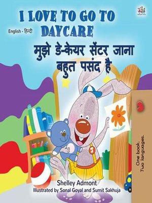 cover image of I Love to Go to Daycare मुझे डे-केयर सेंटर जाना बहुत पसंद है