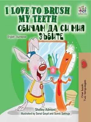 cover image of I Love to Brush My Teeth (English Bulgarian Bilingual Book)