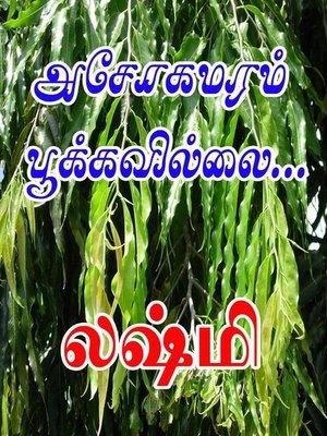 cover image of அசோகமரம் பூக்கவில்லை...
