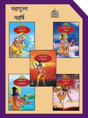cover image of महापूज्य महर्षि