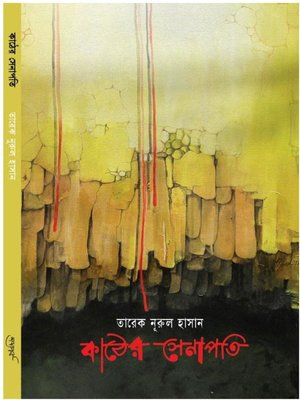 cover image of Kather Senapoti/ কাঠের সেনাপতি
