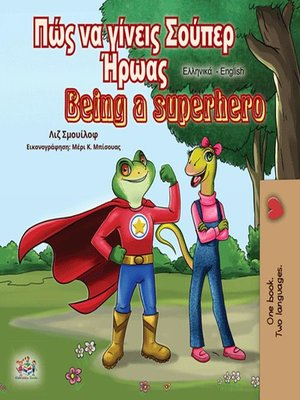 cover image of Πώς να γίνεις Σούπερ Ήρωας Being a Superhero