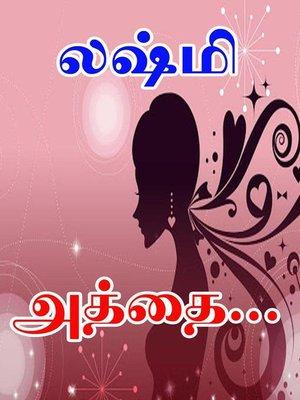 cover image of அத்தை...