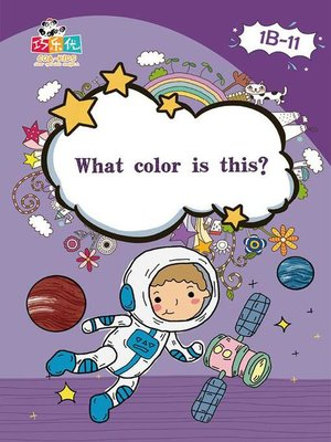 cover image of What Color is This?