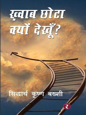 cover image of Khwab Chhota Kyon Dekhoon?