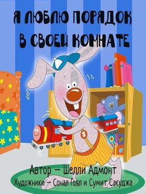 cover image of Я люблю порядок в своей комнате (Russian Children's Book)