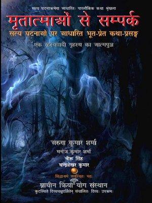 cover image of मृतात्माओं से सम्पर्क