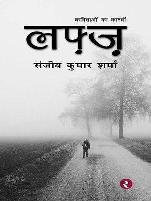 cover image of Lafz