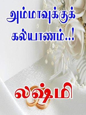 cover image of அம்மாவுக்குக் கல்யாணம்..!