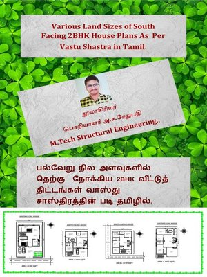 cover image of பல்வேறு நில அளவுகளில் தெற்கு நோக்கிய 2BHK வீட்டுத் திட்டங்கள் வாஸ்து சாஸ்திரத்தின் படி தமிழில். (Various Land Sizes of South Facing 2BHK House Plans As Per Vastu Shastra in Tamil.)