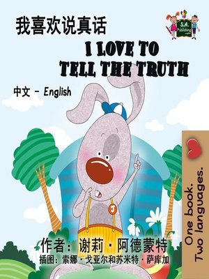 cover image of 我喜欢说真话 I Love to Tell the Truth (Mandarin Kids Book)