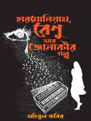 cover image of হারমোনিয়াম, রেণু আর জোনাকীর গল্প